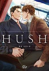 허쉬(Hush)