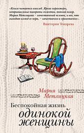 Беспокойная жизнь одинокой женщины (сборник)