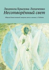 Несотворённый свет. Образы Божественной энергии света в иконах А. Рублёва