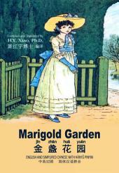 05 - Marigold Garden (Simplified Chinese Hanyu Pinyin): 金盏花园(简体汉语拼音)