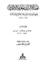 تحفة الأشراف بمعرفة الأطراف - ج 5: عبد الله بن عبد الأسد - ابن عمر * 6577 - 8602