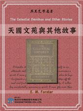 The Celestial Omnibus and Other Stories (天國文苑與其他故事)