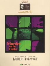 高爾夫球場命案: Murder on the Links