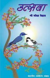 उत्सवा (Hindi Sahitya): Utsava(Hindi Poetry)