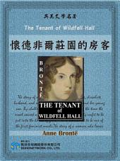 The Tenant of Wildfell Hall (懷德非爾莊園的房客)