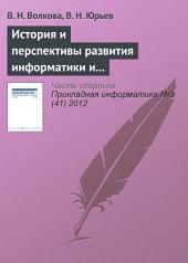 История и перспективы развития информатики и направления подготовки «Прикладная информатика»