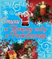Стихи к Новому году и Рождеству