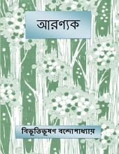 আরণ্যক (Bengali)