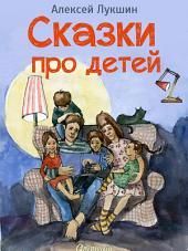 Сказки про детей. Продолжение - Иллюстрированные сказки для детей