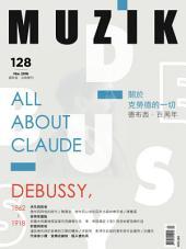 MUZIK 3月號 NO.128 關於克勞德的一切 德布西.百周年