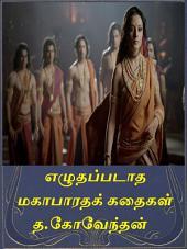 Unwritten Mahabharatham Stories in Tamil: ஏட்டில் இல்லாத மகாபாரதக் கதைகள்