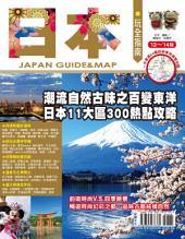 日本玩全指南'13~'14版