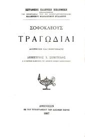 Sophokleous Tragōdiai: Antigonē. Tomos 1