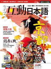 互動日本語 2017 年 11月號 No.11 [有聲版]: 染上楓紅的京都