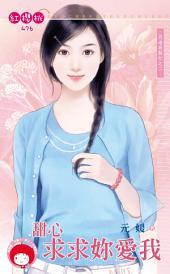 甜心求求妳愛我~月老有點忙之二《限》: 禾馬文化紅櫻桃系列473