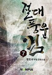 절대풍운검 7권