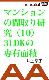 マンションの間取り研究(10)3LDKの専有面積