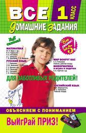 Все домашние задания. 1 класс: решения, пояснения, рекомендации