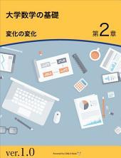 大学数学の基礎 第2章 変化の変化