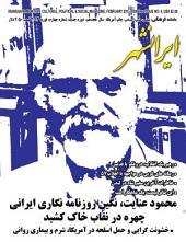 ماهنامه فرهنگی، سیاسی، هنری، اجتماعی ایرانشهر - شماره 4: Iranshahr monthly cultural, political & social magazine (4)
