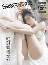 Secret Girls-VIVI【絕對領域女神】