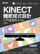 Kinect體感程式設計入門與應用-第二版 (電子書)