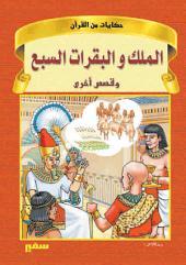 حكايات من القرآن: الملك والبقرات السبع وقصص أخرى
