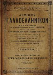 Γαλλοελληνικόν Λεξικόν - Τόμος Α΄
