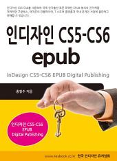 인디자인 CS5-CS6 EPUB e-Book: InDesign EPUB Digital Publishing