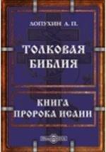 Толковая Библия или комментарий на все книги Священного Писания Ветхого и Нового Заветов. Книга пророка Исаии