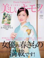美麗的KIMONO 2017年春季號 【日文版】