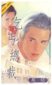 乞丐總裁: 禾馬文化珍愛系列282