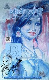 बागेश्वरी -11 , महिला पत्रिका: Bageshwari-11 ,Women Magazine(Hindi)