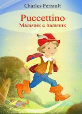 Puccettino( Italiano Russo Edizione bilingue illustrato): Мальчик с пальчик(Итальянская Русская двуязычная редакция иллюстрированная)
