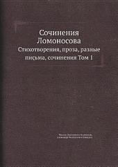 Сочинения Ломоносова