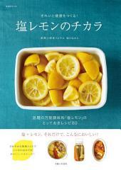 塩レモンのチカラ: きれいと健康をつくる!