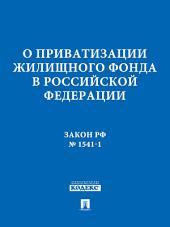 """ФЗ РФ """"О приватизации жилищного фонда в Российской Федерации"""""""
