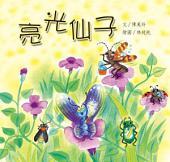 亮光仙子: 自然故事花園05, 第 6 卷