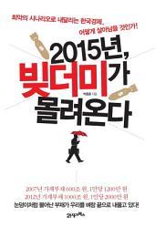 2015년 빚더미가 몰려온다: 최악의 시나리오로 내달리는 한국경제, 어떻게 살아남을 것인가