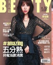 BEAUTY美人誌NO.193 (2016年12月號)