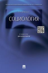 Социология. Учебник для бакалавров