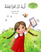 أريد أن أقرأ قصة: OREED AN AKRAA QESA