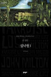 실낙원 1 (세계문학전집 033)