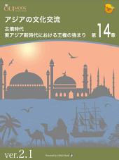 アジアの文化交流 第14章 古墳時代 東アジア新時代における王権の強まり