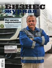 Бизнес-журнал, 2014/08: Иркутская область