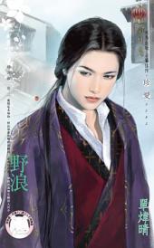 野浪~盛唐圖 卷二《限》: 禾馬文化珍愛系列520