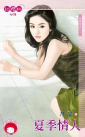 夏季情人~幸福時光之二《限》: 禾馬文化紅櫻桃系列605