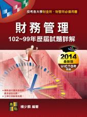 財務管理歷屆試題詳解(102~99年): 財金所.財管所