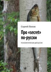 Про «secret» по-русски. Психологическая дискуссия