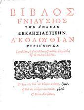 Biblos eniausios ten apasan ekklesiastiken akolouthian periechousa ..